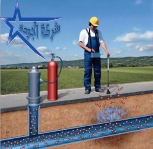 شركة كشف تسرب مياه بالرياض