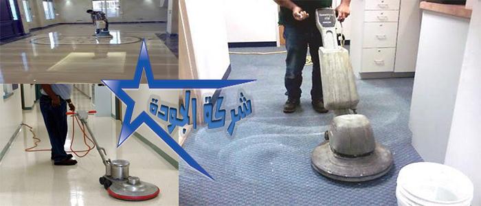 شركة تنظيف منازل بالرياض 0559890926