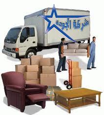 شركة تخزين اثاث بالرياض 0552628664