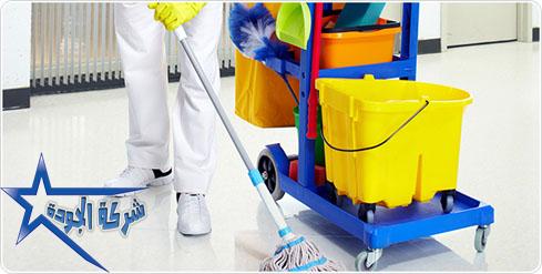 تنظيف منازل بالرياض 0559890926