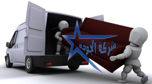 نقل اثاث بالرياض شركة الجوده 0559890926